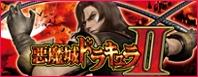 Pachi-Slot Castlevania II