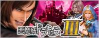 Pachi-Slot Castlevania III