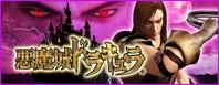 Pachi-Slot Castlevania